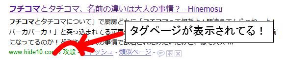タグが「類似ページ」として表示されている