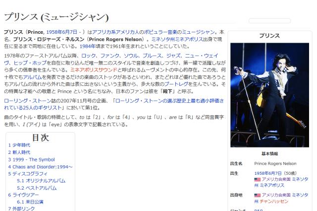 simplepedia-Prince