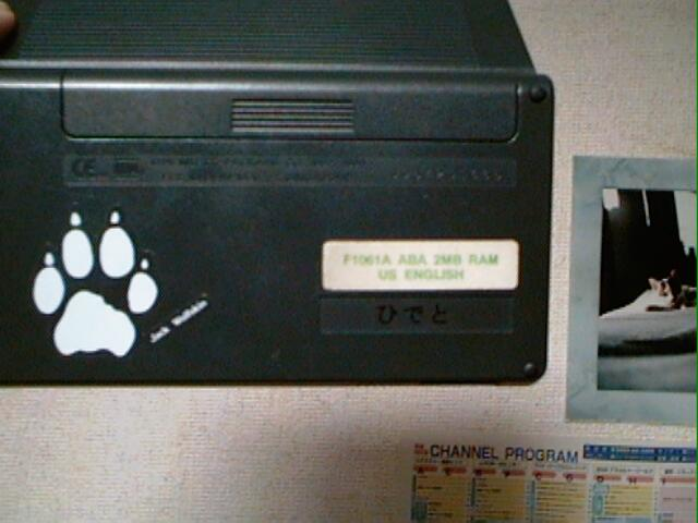 HP200LX ヒンジ破損部