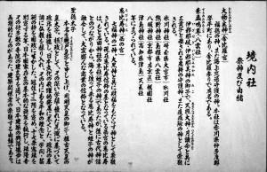 町田天満宮の祭神及び由緒