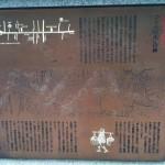 碑の元画像