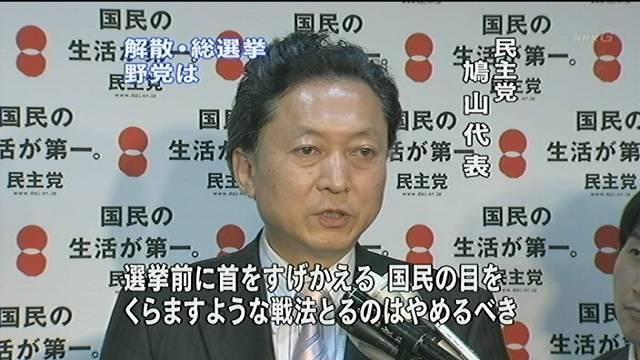 鳩山代表、選挙前にクビをすげ替える戦法は辞めるべき