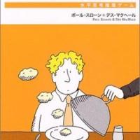 「ナポリタン」と「ウミガメのスープ」の解説