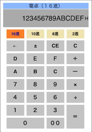 「電卓16進」画面イメージ