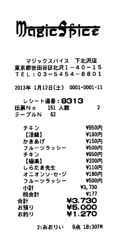2013-01-12_1630