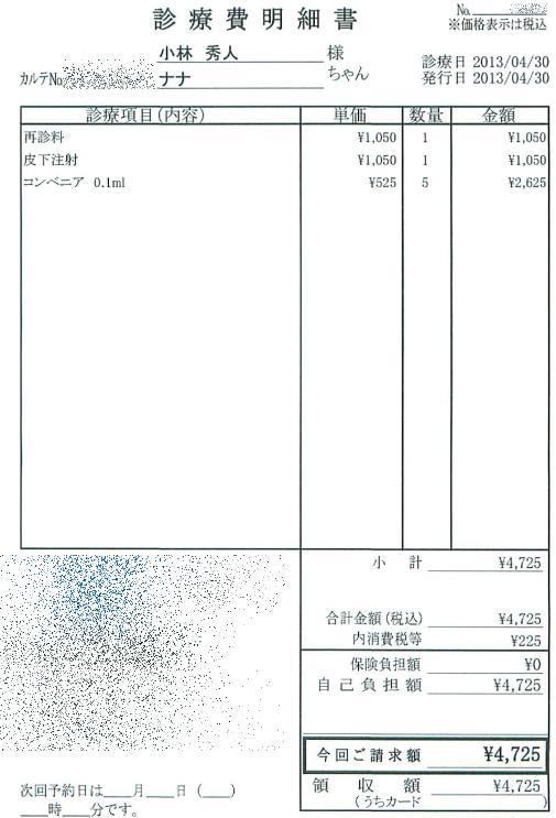 2013-04-30_2132