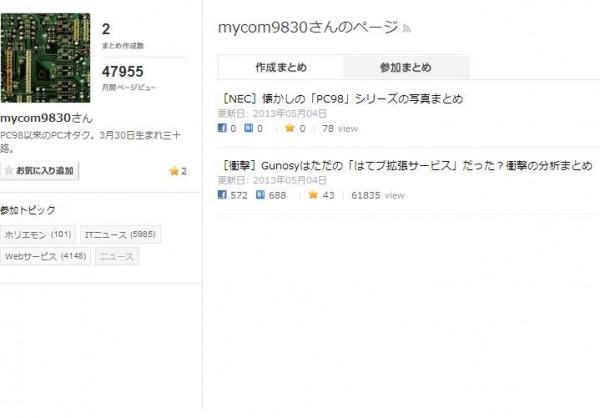 2013-05-08_1546_mycom9830