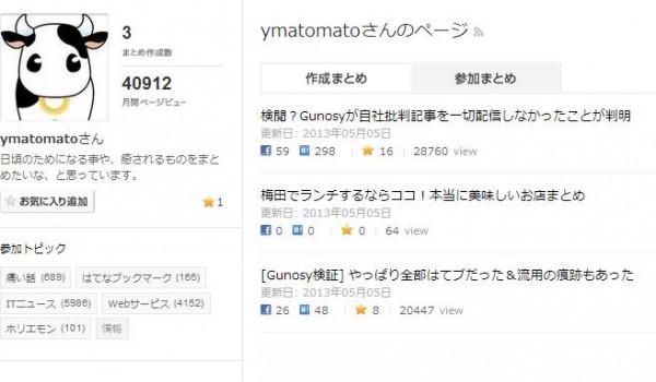 2013-05-08_1710_ymatomato