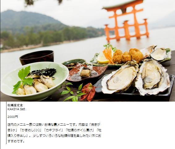 2013-05-09_1653_kakiya_teisyoku