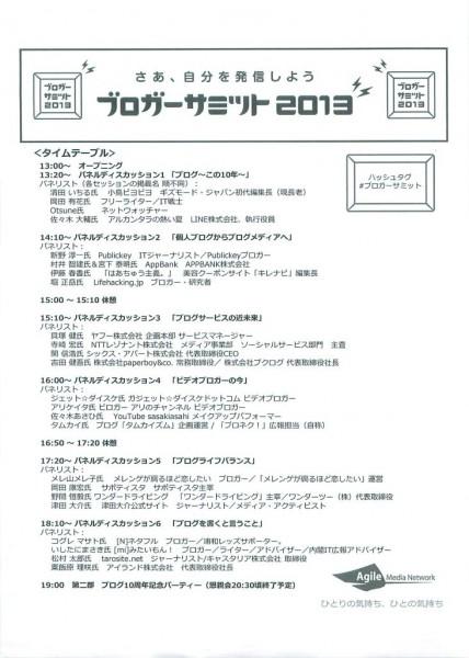 2013-08-25_1714