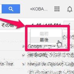 Gmailアカウントの開設日/利用開始日を調べる簡単な方法