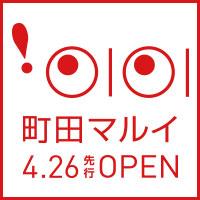 町田マルイ4.26先行OPEN