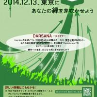Darsana_f_gensun
