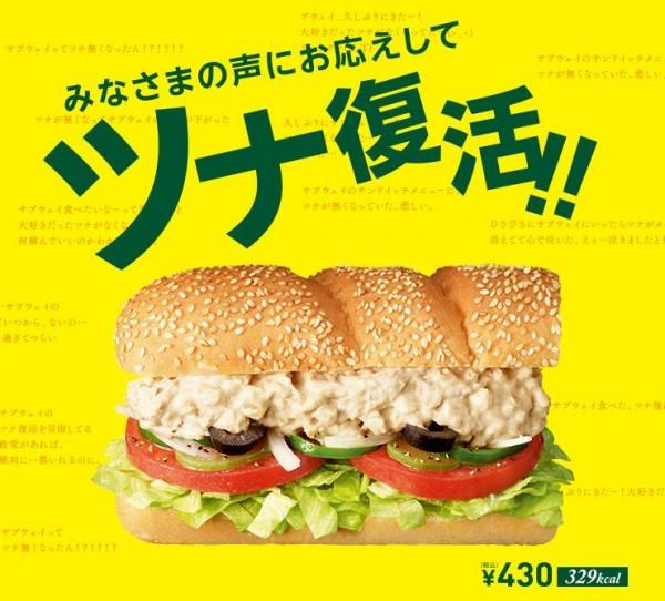 画像は ツナ復活!!キャンペーン! 野菜のサブウェイ - SUBWAY より引用
