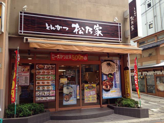 松乃家 町田店外観