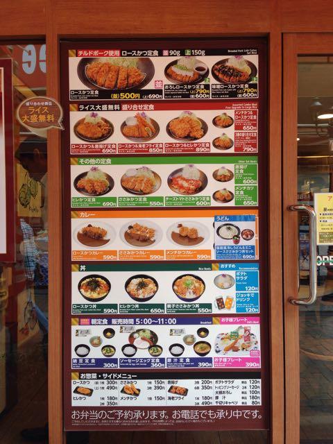 松乃家 町田店、店舗外メニュー