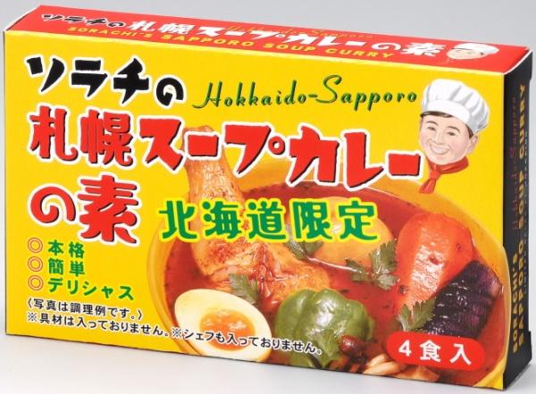 画像は「ソラチ倶楽部 お土産用 札幌スープカレーの素 リニューアルのお知らせ!」から引用