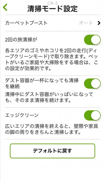 iRobot HOMEアプリ、オプション画面