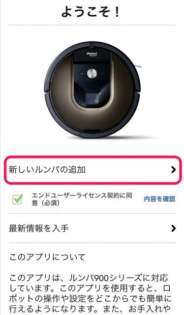 iRobot Home、新しいルンバの追加