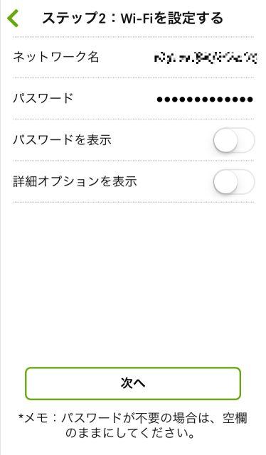 iRobot Homeアプリ、Wi-Fiパスワードの設定