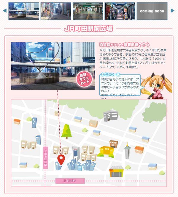 町田市非公認観光案内&背景素材配布サイト まちだし。