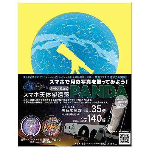 TOCOL スマホ天体望遠鏡PANDA