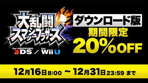 『大乱闘スマッシュブラザーズ for 3DS/Wii U』ダウンロード版それぞれ20%オフ