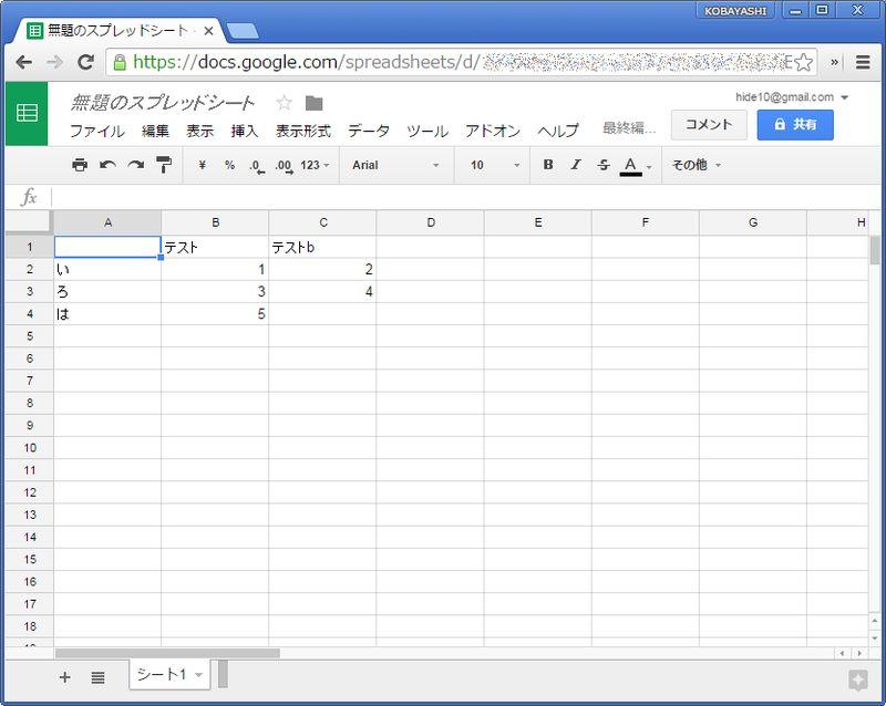 表計算ソフトで表を作成