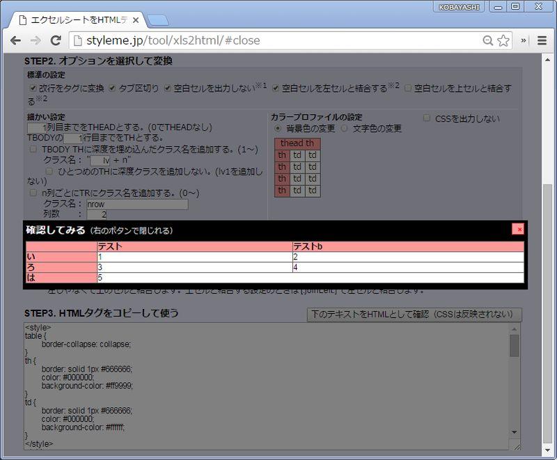 HTML変換後の表がサンプルとしてオーバーレイ表示される