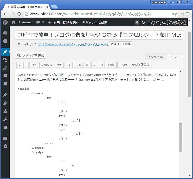 ブログに変換したHTMLテーブルのコードを貼り付ける