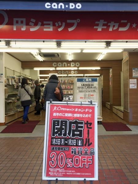 キャンドゥ 町田店