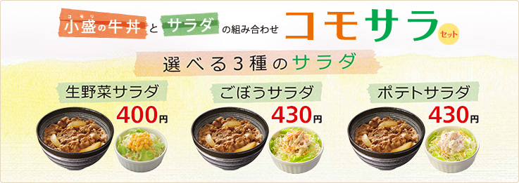 画像引用元:https://www.yoshinoya.com/menu/don/gyudon.html