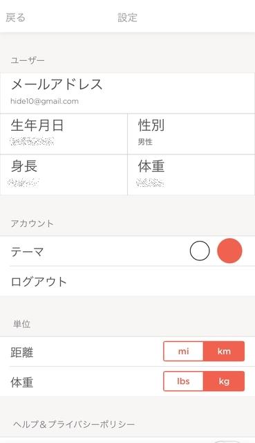 Misfitアプリ、設定画面