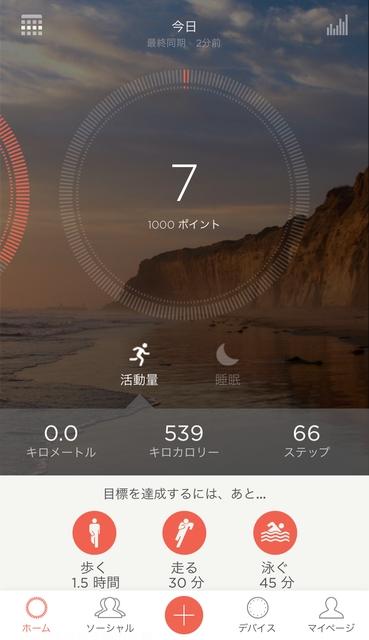 Misfitアプリ、メイン画面
