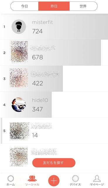 Misfitアプリ、ソーシャル画面