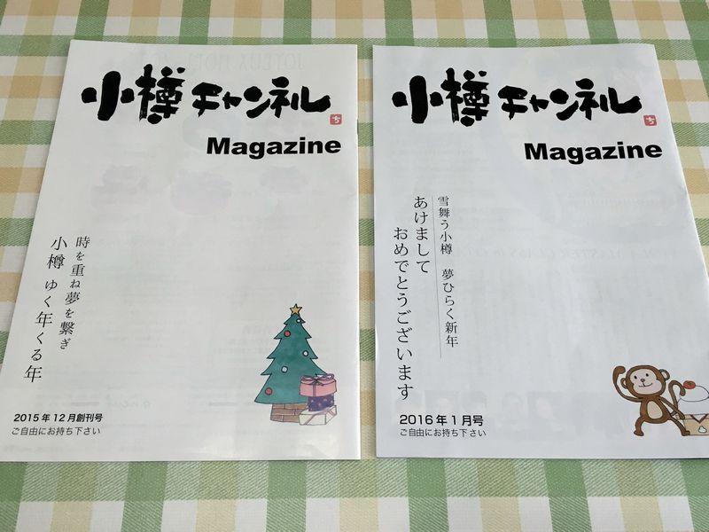 小樽チャンネルマガジン、表紙