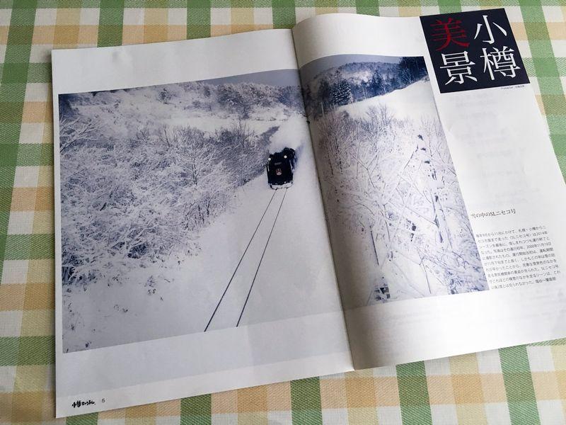 小樽チャンネルマガジン、紙面内容例