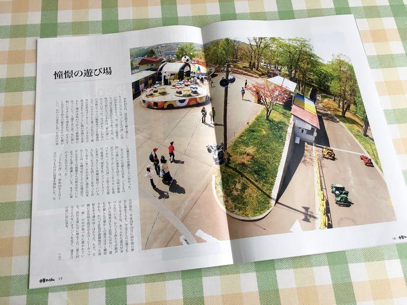 小樽チャンネルマガジン、懐かしい写真もあり