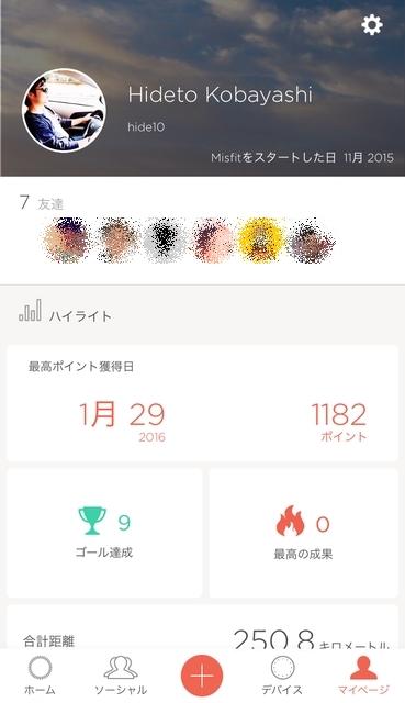 Misfitアプリ、マイページ画面