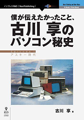 古川享のパソコン秘史