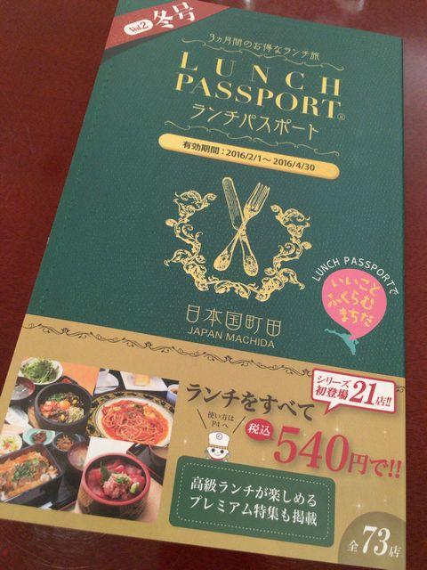 ランチパスポート、町田Vol2の表紙