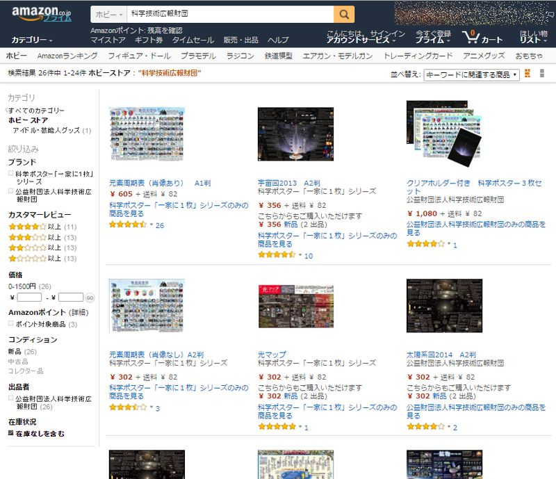 Amazon.co.jp: 科学技術広報財団: ホビーストア