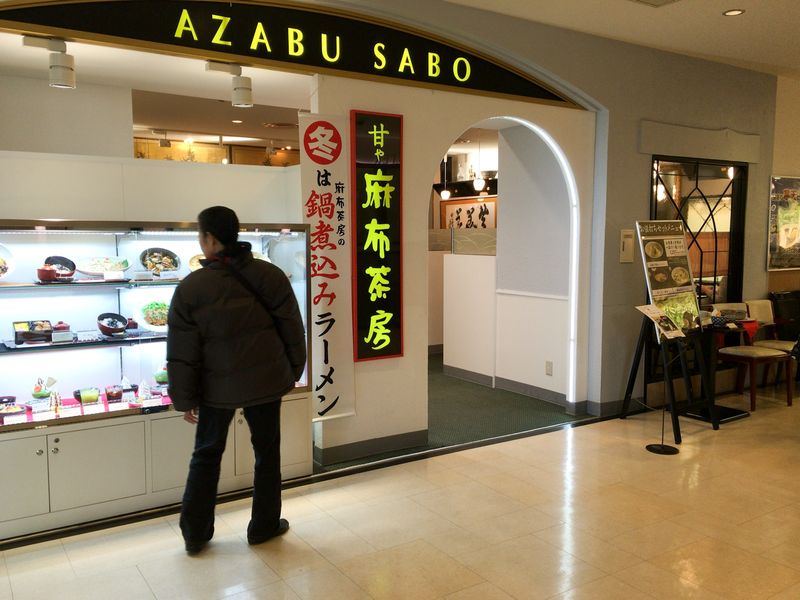 麻布茶房(町田小田急)、店舗外観