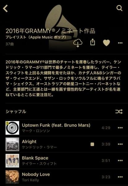 2016年GRAMMYノミネート作品、AppleMusicプレイリスト