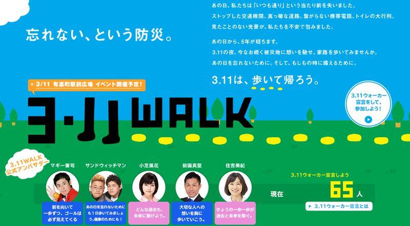 画像キャプチャ:http://311walk.jp/
