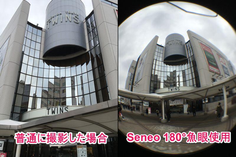 Seneo 180度魚眼レンズ 作例