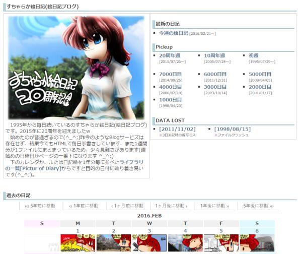 キャプチャ元:http://www.ateliermw.com/wakachan/diary.html