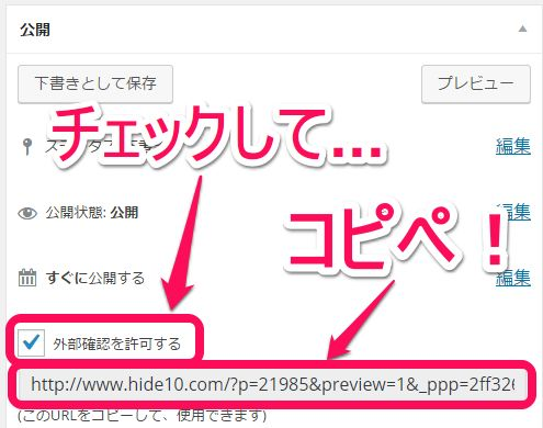 Public Post Previewの使い方説明