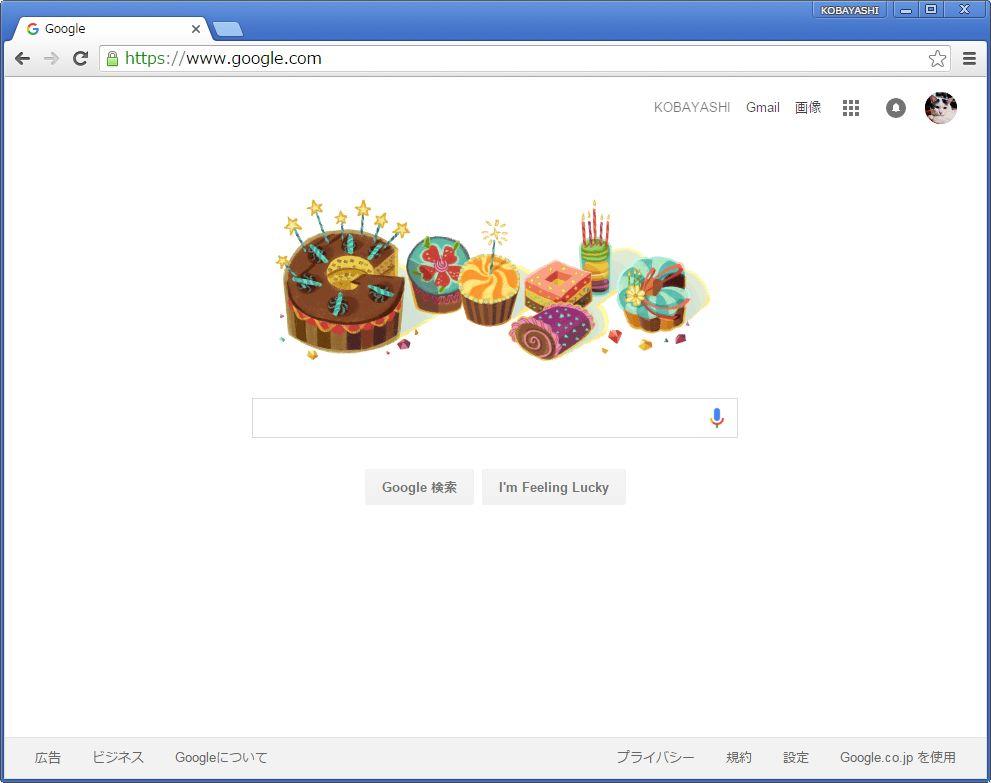 誕生日に表示されるGoogleロゴ