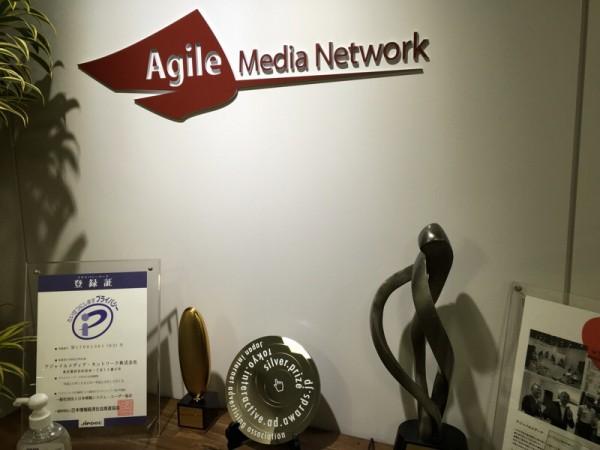 AMN入口のロゴ